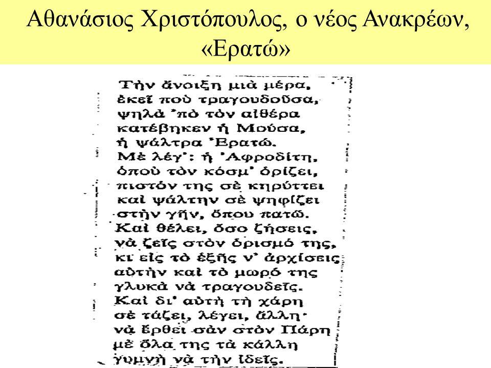Αθανάσιος Χριστόπουλος, ο νέος Ανακρέων, «Ερατώ»