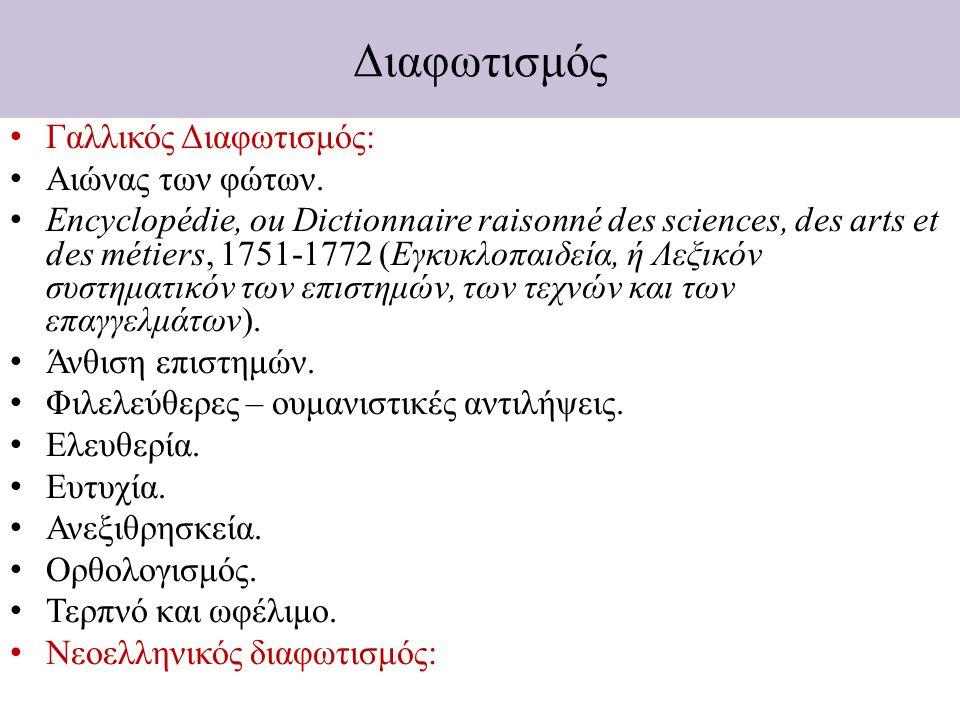 Διαφωτισμός Γαλλικός Διαφωτισμός: Αιώνας των φώτων. Encyclopédie, ou Dictionnaire raisonné des sciences, des arts et des métiers, 1751-1772 (Εγκυκλοπα