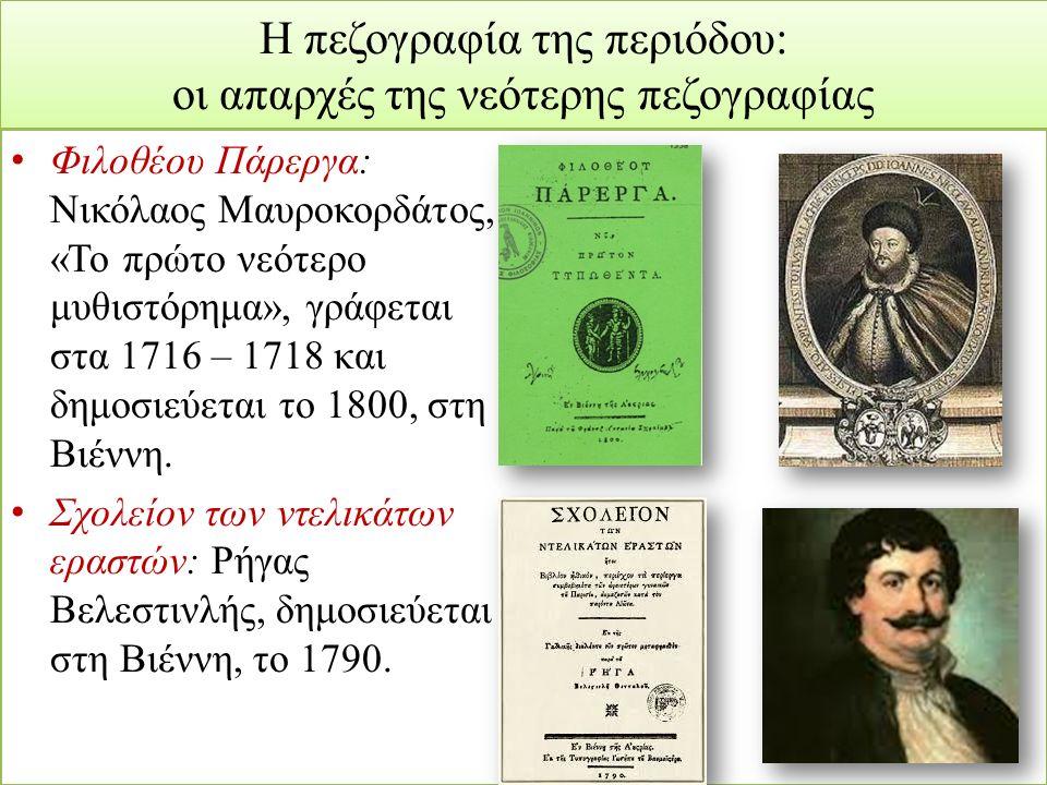 Η πεζογραφία της περιόδου: οι απαρχές της νεότερης πεζογραφίας Φιλοθέου Πάρεργα: Νικόλαος Μαυροκορδάτος, «Το πρώτο νεότερο μυθιστόρημα», γράφεται στα 1716 – 1718 και δημοσιεύεται το 1800, στη Βιέννη.