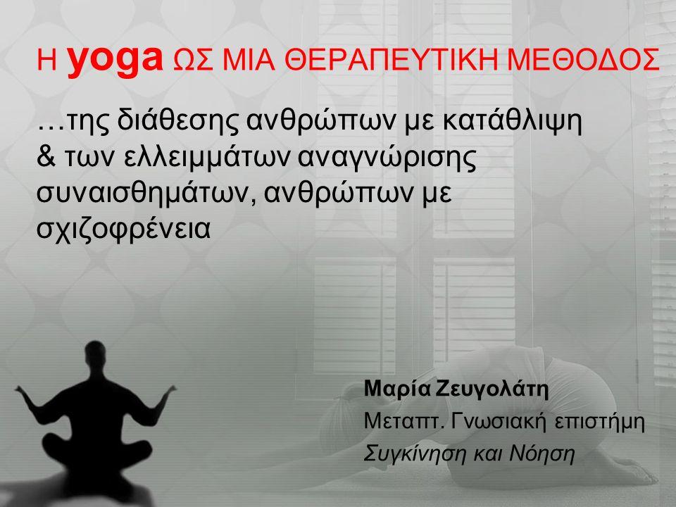 Περιλαμβάνει : Τεντώματα Ασκήσεις αναπνοής Στοχεύει στη βελτίωση : Της θέσης του σώματος Της λειτουργίας του Της ισορροπίας σώματος - πνεύματος ΤΙ ΕΙΝΑΙ Η yoga Ασκήσεις εκγύμνασης του σώματος & ευλυγισίας