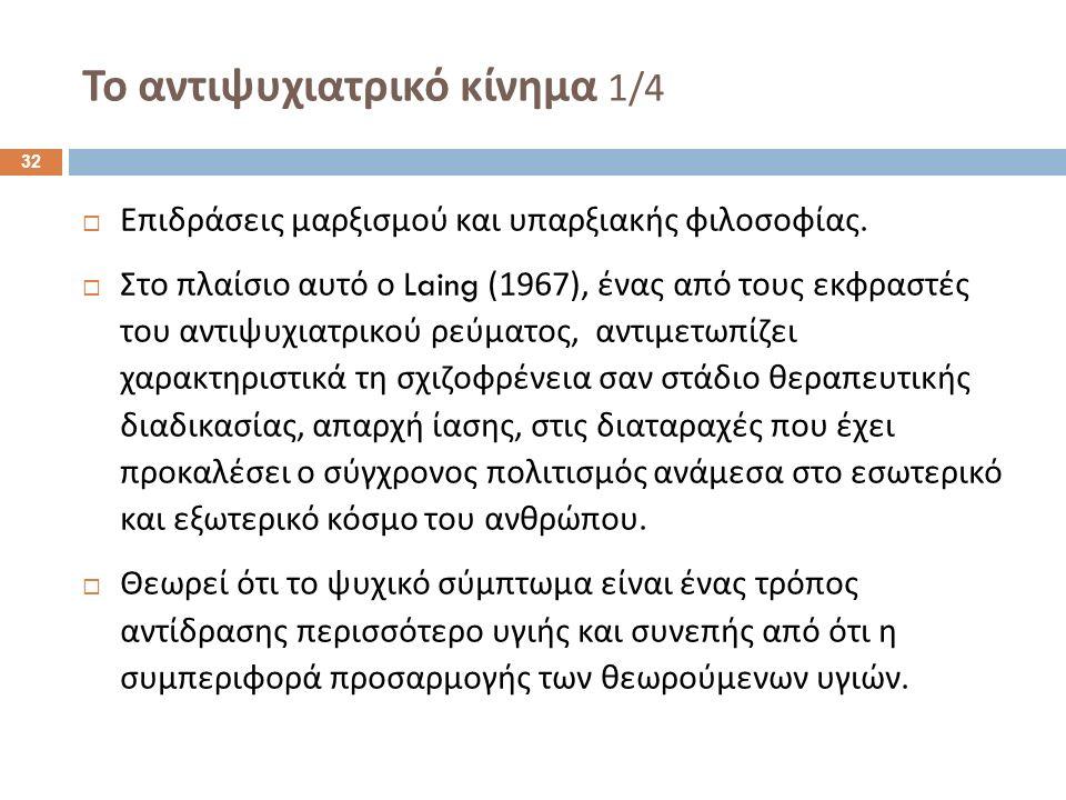  Επιδράσεις μαρξισμού και υπαρξιακής φιλοσοφίας.  Στο πλαίσιο αυτό ο Laing (1967), ένας από τους εκφραστές του αντιψυχιατρικού ρεύματος, αντιμετωπίζ