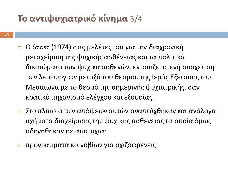 Το αντιψυχιατρικό κίνημα 3/4  Ο Szasz (1974) στις μελέτες του για την διαχρονική μεταχείριση της ψυχικής ασθένειας και τα πολιτικά δικαιώματα των ψυχ