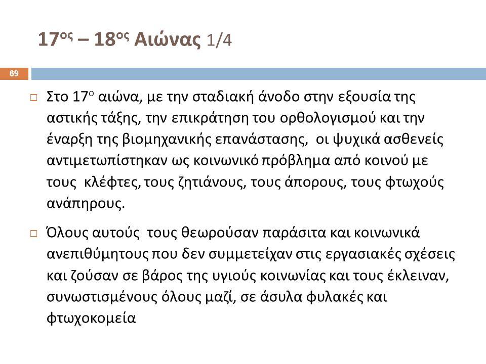 17 ος – 18 ος Αιώνας 1/4  Στο 17 ο αιώνα, με την σταδιακή άνοδο στην εξουσία της αστικής τάξης, την επικράτηση του ορθολογισμού και την έναρξη της βι