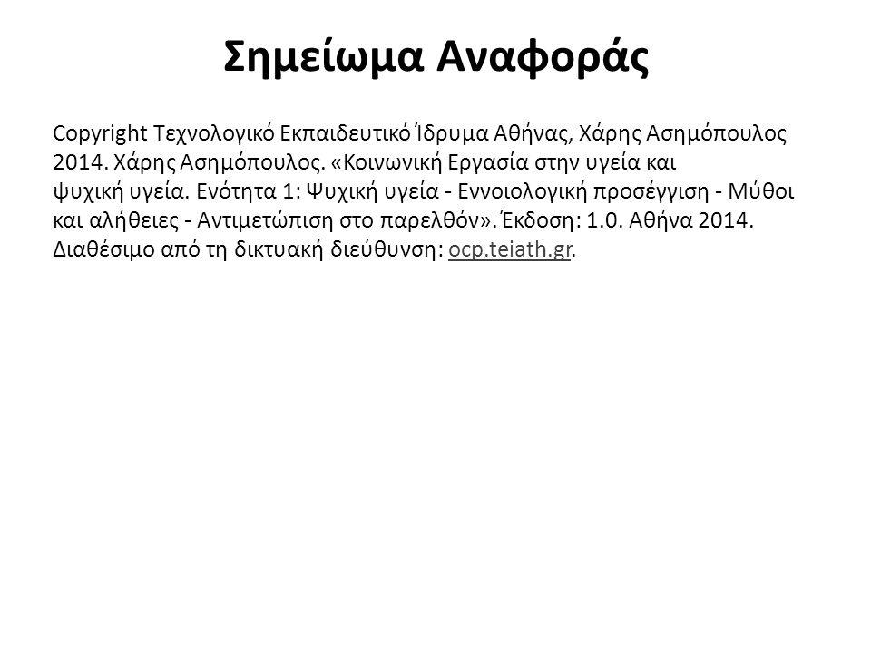 Σημείωμα Αναφοράς Copyright Τεχνολογικό Εκπαιδευτικό Ίδρυμα Αθήνας, Χάρης Ασημόπουλος 2014.