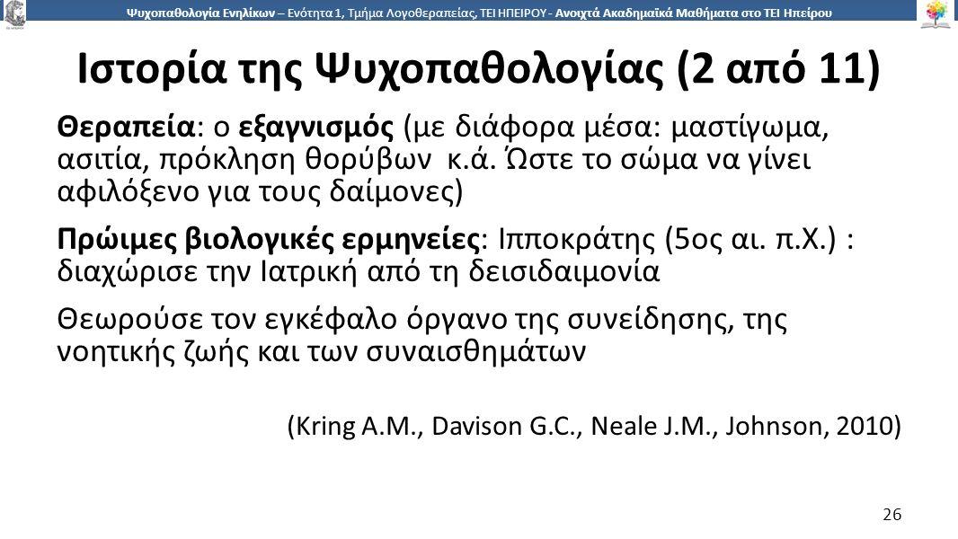 2626 Ψυχοπαθολογία Ενηλίκων – Ενότητα 1, Τμήμα Λογοθεραπείας, ΤΕΙ ΗΠΕΙΡΟΥ - Ανοιχτά Ακαδημαϊκά Μαθήματα στο ΤΕΙ Ηπείρου Ιστορία της Ψυχοπαθολογίας (2 από 11) Θεραπεία: ο εξαγνισμός (με διάφορα μέσα: μαστίγωμα, ασιτία, πρόκληση θορύβων κ.ά.
