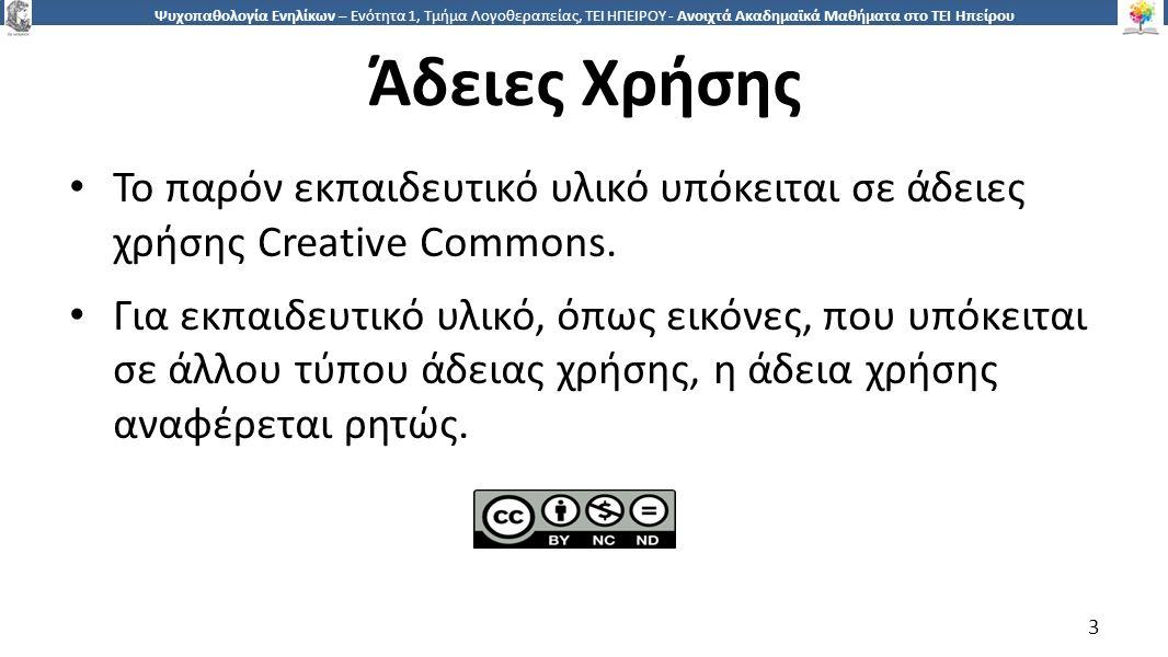 3 Ψυχοπαθολογία Ενηλίκων – Ενότητα 1, Τμήμα Λογοθεραπείας, ΤΕΙ ΗΠΕΙΡΟΥ - Ανοιχτά Ακαδημαϊκά Μαθήματα στο ΤΕΙ Ηπείρου Άδειες Χρήσης Το παρόν εκπαιδευτικό υλικό υπόκειται σε άδειες χρήσης Creative Commons.