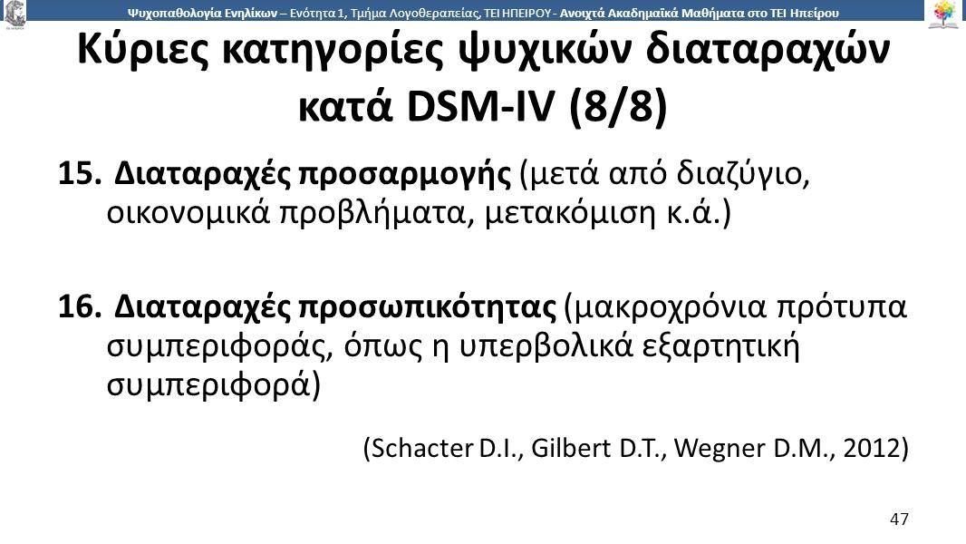 4747 Ψυχοπαθολογία Ενηλίκων – Ενότητα 1, Τμήμα Λογοθεραπείας, ΤΕΙ ΗΠΕΙΡΟΥ - Ανοιχτά Ακαδημαϊκά Μαθήματα στο ΤΕΙ Ηπείρου Κύριες κατηγορίες ψυχικών διαταραχών κατά DSM-IV (8/8) 15.