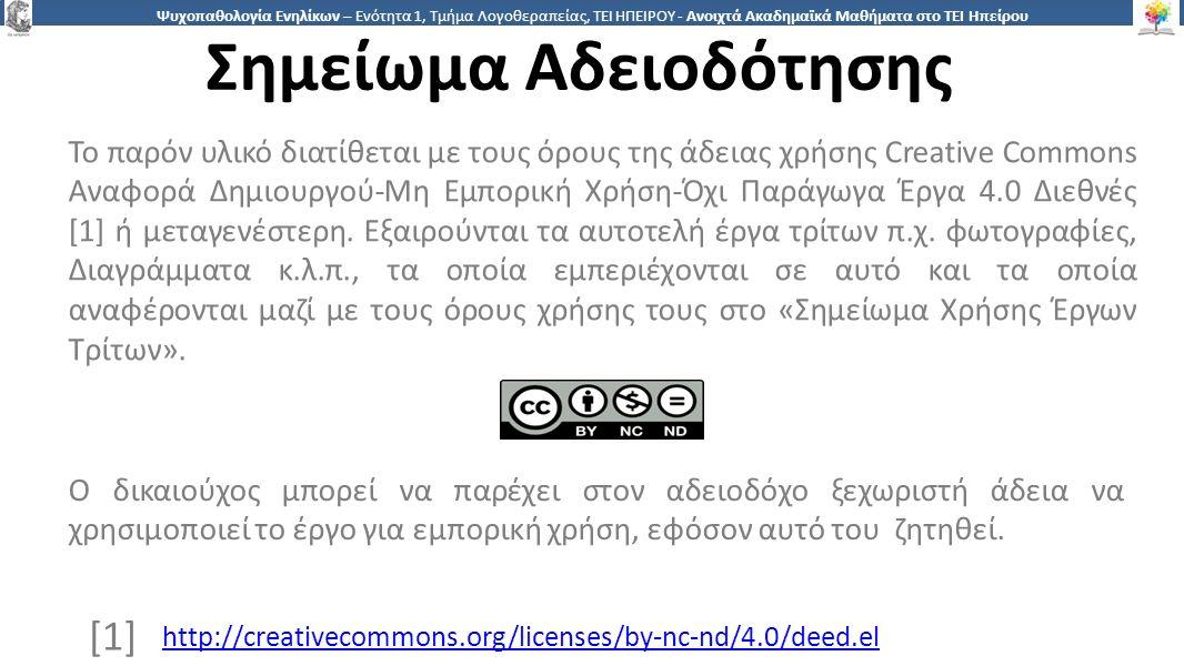 5151 Ψυχοπαθολογία Ενηλίκων – Ενότητα 1, Τμήμα Λογοθεραπείας, ΤΕΙ ΗΠΕΙΡΟΥ - Ανοιχτά Ακαδημαϊκά Μαθήματα στο ΤΕΙ Ηπείρου Σημείωμα Αδειοδότησης Το παρόν υλικό διατίθεται με τους όρους της άδειας χρήσης Creative Commons Αναφορά Δημιουργού-Μη Εμπορική Χρήση-Όχι Παράγωγα Έργα 4.0 Διεθνές [1] ή μεταγενέστερη.