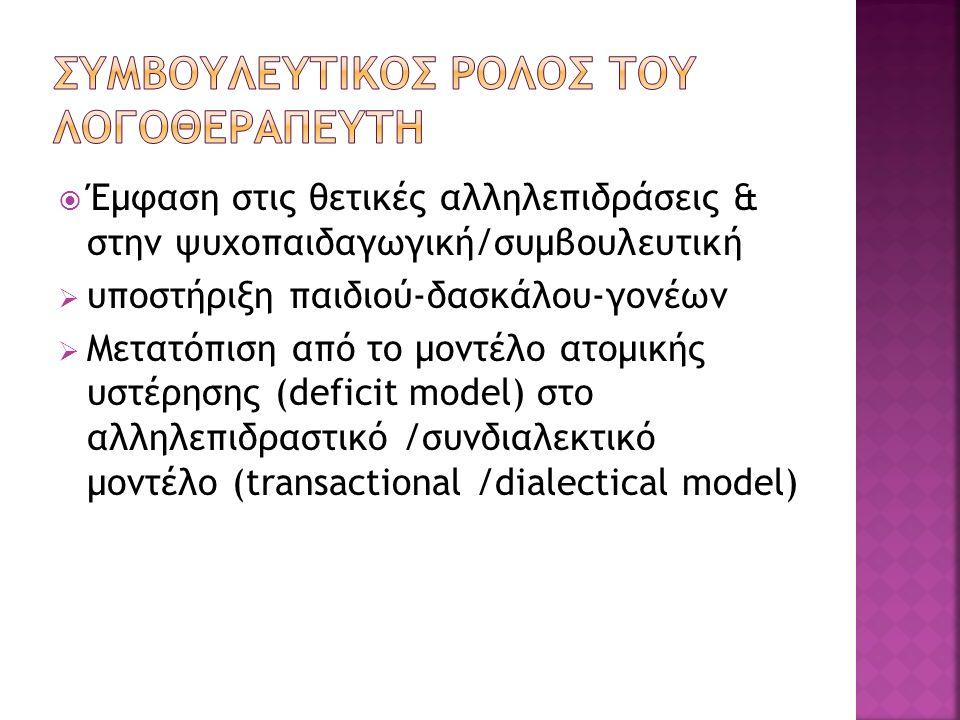  Έμφαση στις θετικές αλληλεπιδράσεις & στην ψυχοπαιδαγωγική/συμβουλευτική  υποστήριξη παιδιού-δασκάλου-γονέων  Μετατόπιση από το μοντέλο ατομικής υστέρησης (deficit model) στο αλληλεπιδραστικό /συνδιαλεκτικό μοντέλο (transactional /dialectical model)