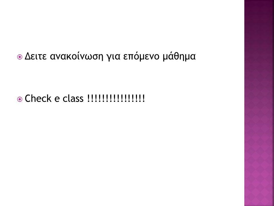  Δειτε ανακοίνωση για επόμενο μάθημα  Check e class !!!!!!!!!!!!!!!!