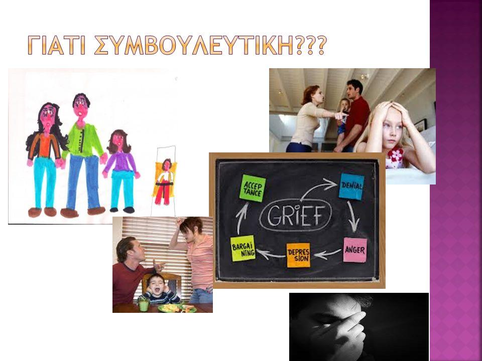  Όσον αφορά τα παιδιά με αναπηρίες και την οικογένειά τους η συμβουλευτική και οι συμβουλευτικές δεξιότητες επιδιώκουν να ενισχύσουν την ψυχική τους υγεία, να μειώσουν το άγχος, να αντιμετωπίσουν ρεαλιστικά το πρόβλημα, να τονώσουν την αυτοπεποίθηση, να διαμορφώσουν θετικές στάσεις απέναντι στους άλλους ανθρώπους, γεγονός που θα ενισχύσει και την αντίληψη της προσωπικής τους αξίας.