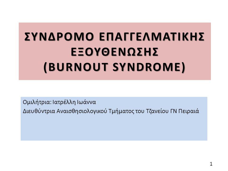 Ο όρος burnout χρησιμοποιήθηκε πρώτη φορά το 1974 στις ΗΠΑ από τον ψυχίατρο Freudenberger Η ετυμολογία του όρου burnout στην αγγλική γλώσσα καταγράφεται ως « αναλώνομαι προοδευτικά εκ των ένδον μέχρι του σημείου της απανθράκωσης» (Maslach & Jackson, 1984).
