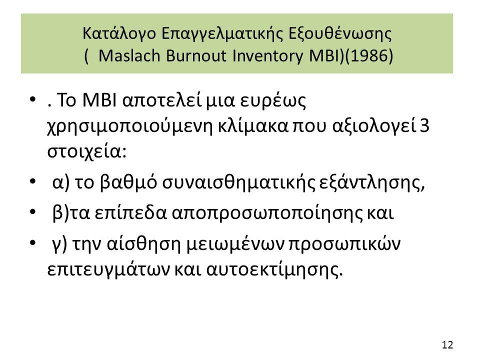 Κατάλογο Επαγγελματικής Εξουθένωσης ( Maslach Burnout Inventory MBI)(1986).