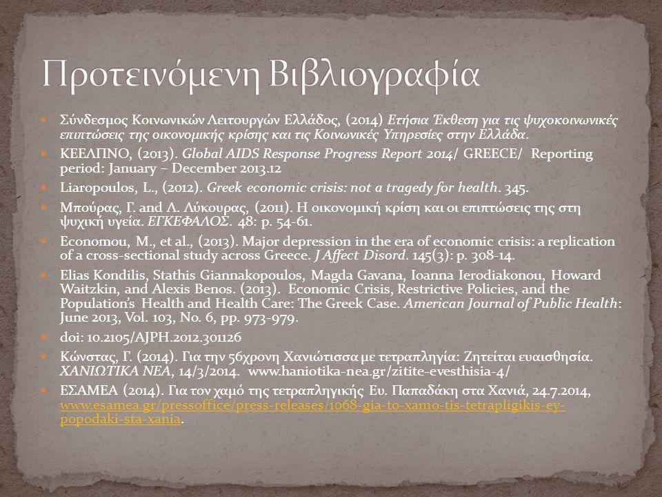 Σύνδεσμος Κοινωνικών Λειτουργών Ελλάδος, (2014) Ετήσια Έκθεση για τις ψυχοκοινωνικές επιπτώσεις της οικονομικής κρίσης και τις Κοινωνικές Υπηρεσίες στ