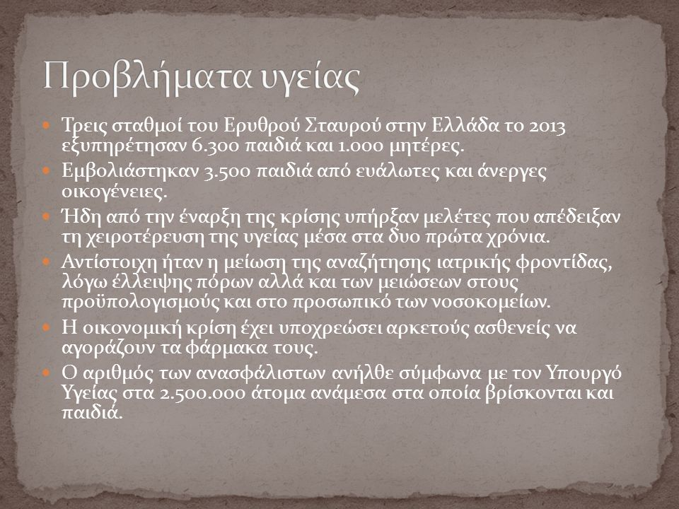 Τρεις σταθμοί του Ερυθρού Σταυρού στην Ελλάδα το 2013 εξυπηρέτησαν 6.300 παιδιά και 1.000 μητέρες. Εμβολιάστηκαν 3.500 παιδιά από ευάλωτες και άνεργες