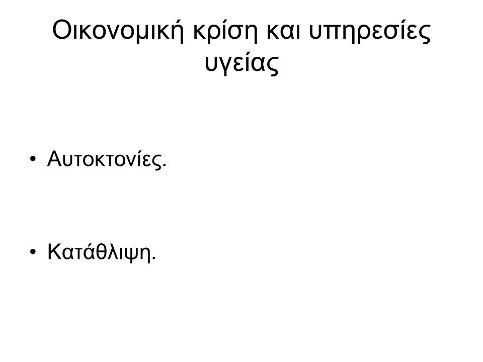 Ετήσιοι προτυποποιημένοι δείκτες αυτοκτονίας στην Κρήτη και στην Ελλάδα ανά 100.000 πληθυσμό (Ευρωπαϊκός Πρότυπος Πληθυσμός) Καστανάκη et al, 2012