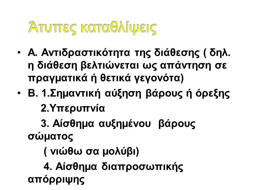 Α. Αντιδραστικότητα της διάθεσης ( δηλ. η διάθεση βελτιώνεται ως απάντηση σε πραγματικά ή θετικά γεγονότα) Β. 1.Σημαντική αύξηση βάρους ή όρεξης 2.Υπε