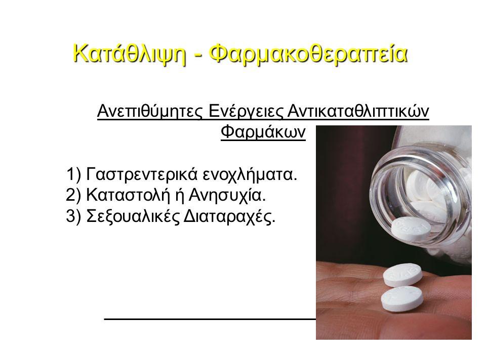Ανεπιθύμητες Ενέργειες Αντικαταθλιπτικών Φαρμάκων 1) Γαστρεντερικά ενοχλήματα. 2) Καταστολή ή Ανησυχία. 3) Σεξουαλικές Διαταραχές. Κατάθλιψη - Φαρμακο