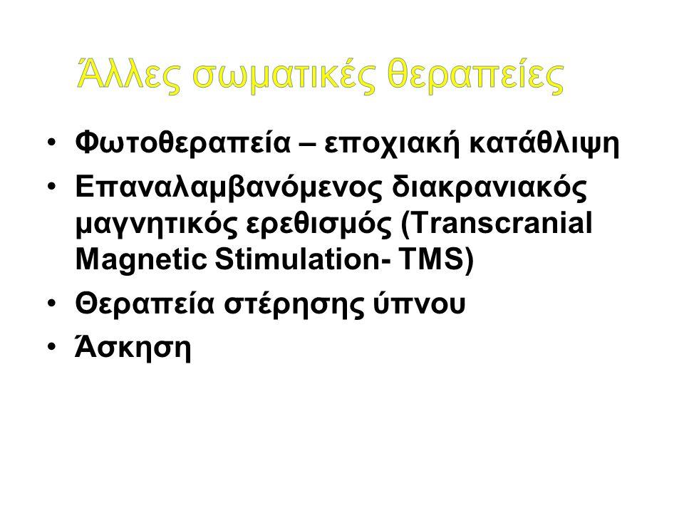 Φωτοθεραπεία – εποχιακή κατάθλιψη Επαναλαμβανόμενος διακρανιακός μαγνητικός ερεθισμός (Transcranial Magnetic Stimulation- TMS) Θεραπεία στέρησης ύπνου