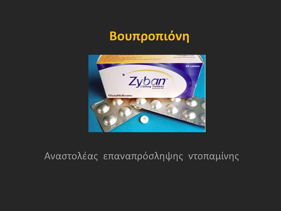 Βουπροπιόνη Βουπροπιόνη Αναστολέας επαναπρόσληψης ντοπαμίνης