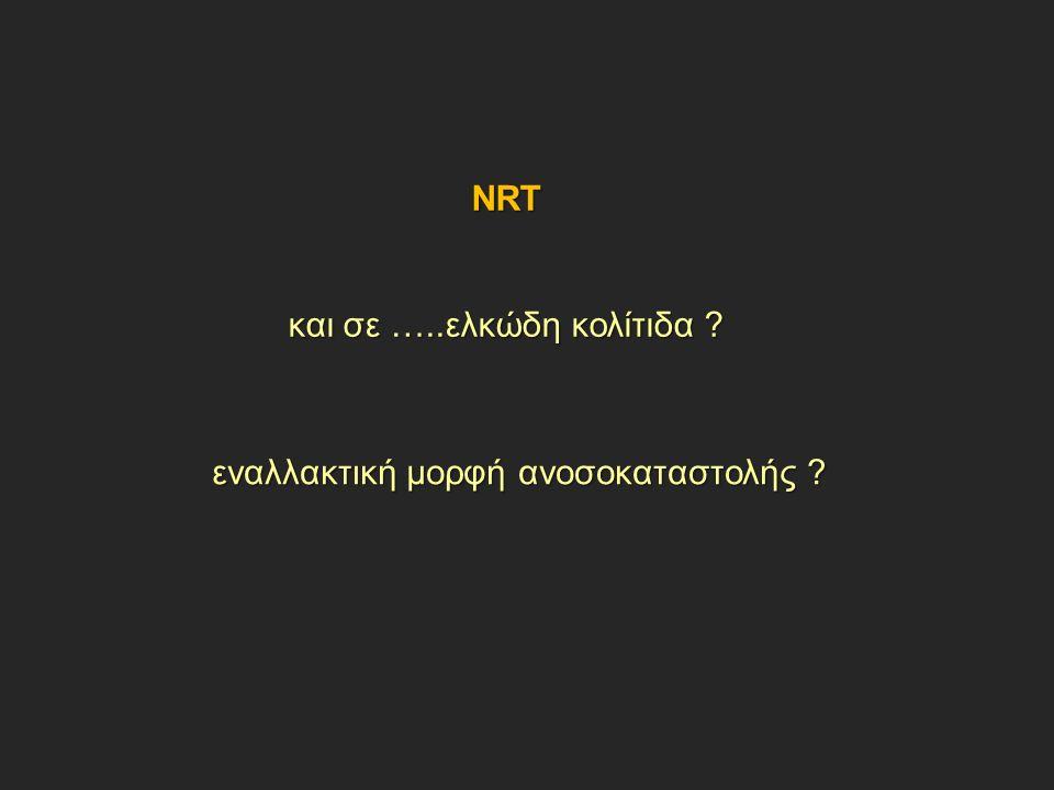 NRT και σε …..ελκώδη κολίτιδα ? εναλλακτική μορφή ανοσοκαταστολής ?