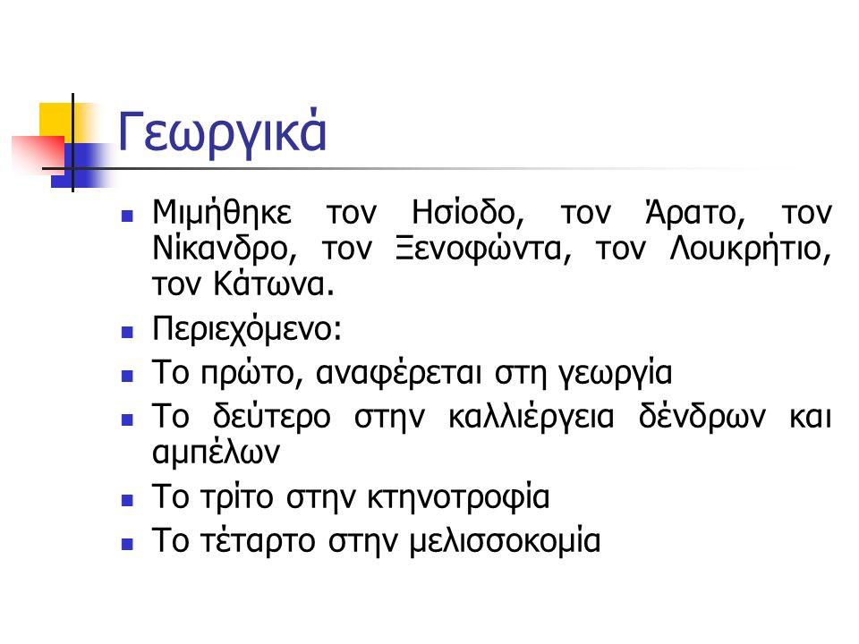 Γεωργικά Μιμήθηκε τον Ησίοδο, τον Άρατο, τον Νίκανδρο, τον Ξενοφώντα, τον Λουκρήτιο, τον Κάτωνα.