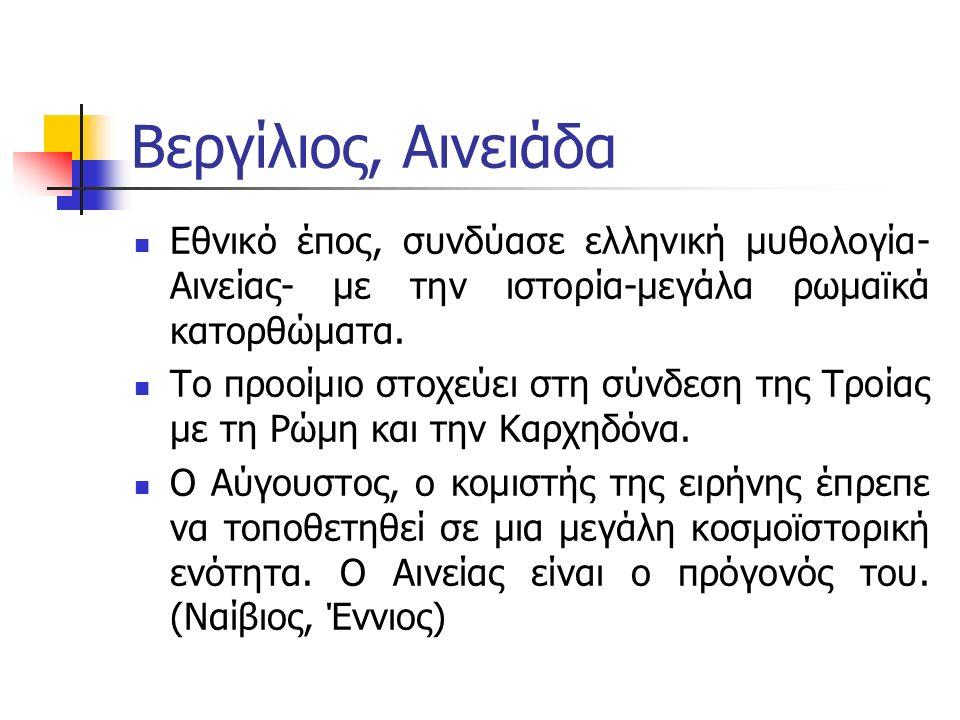 Βεργίλιος, Αινειάδα Εθνικό έπος, συνδύασε ελληνική μυθολογία- Αινείας- με την ιστορία-μεγάλα ρωμαϊκά κατορθώματα.