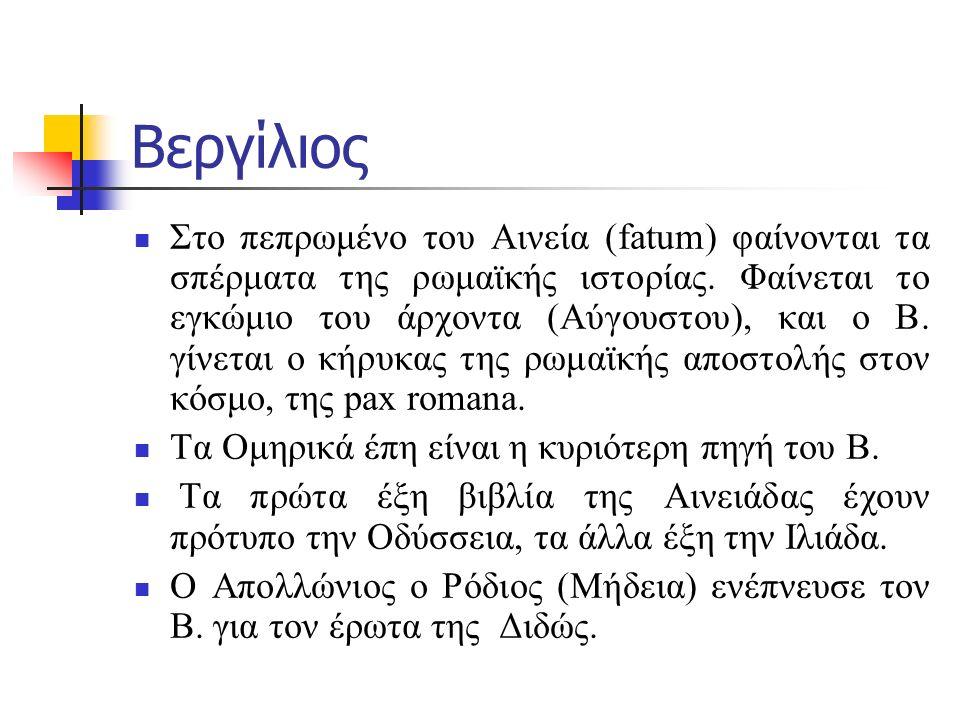 Βεργίλιος Στο πεπρωμένο του Αινεία (fatum) φαίνονται τα σπέρματα της ρωμαϊκής ιστορίας.