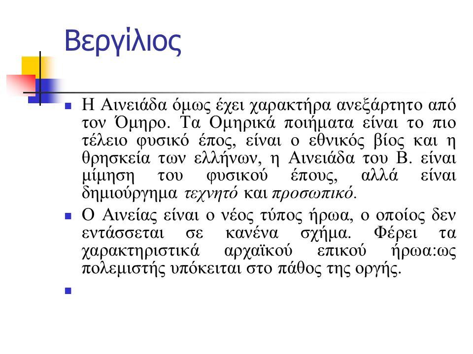 Βεργίλιος Η Αινειάδα όμως έχει χαρακτήρα ανεξάρτητο από τον Όμηρο.