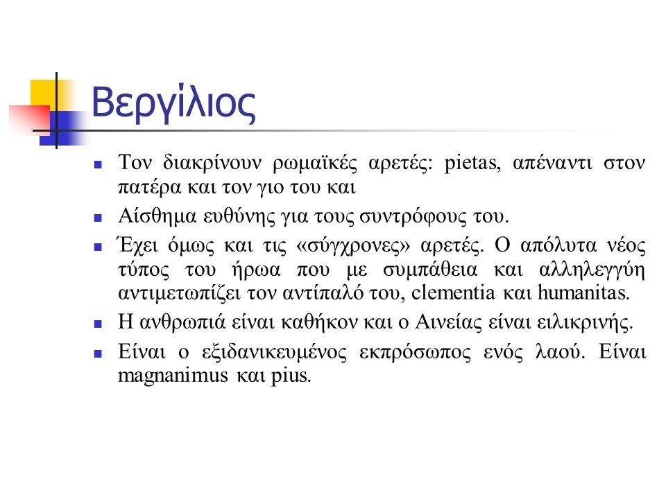 Βεργίλιος Τον διακρίνουν ρωμαϊκές αρετές: pietas, απέναντι στον πατέρα και τον γιο του και Αίσθημα ευθύνης για τους συντρόφους του.