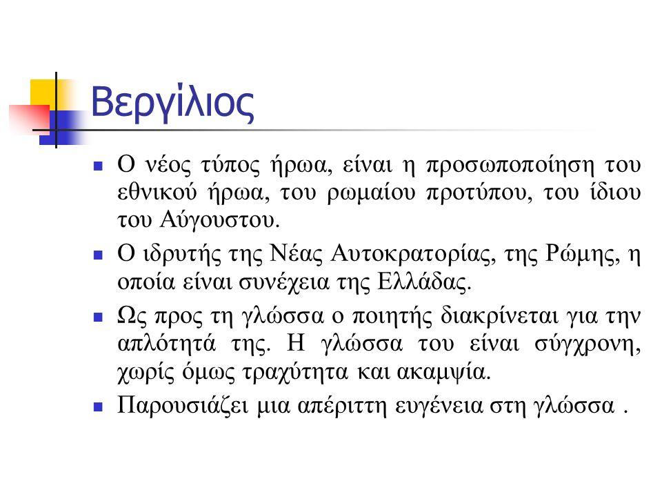 Βεργίλιος Ο νέος τύπος ήρωα, είναι η προσωποποίηση του εθνικού ήρωα, του ρωμαίου προτύπου, του ίδιου του Αύγουστου.