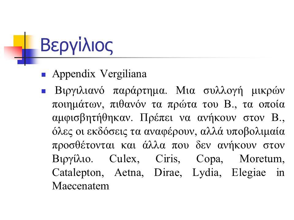 Βεργίλιος Appendix Vergiliana Bιργιλιανό παράρτημα.