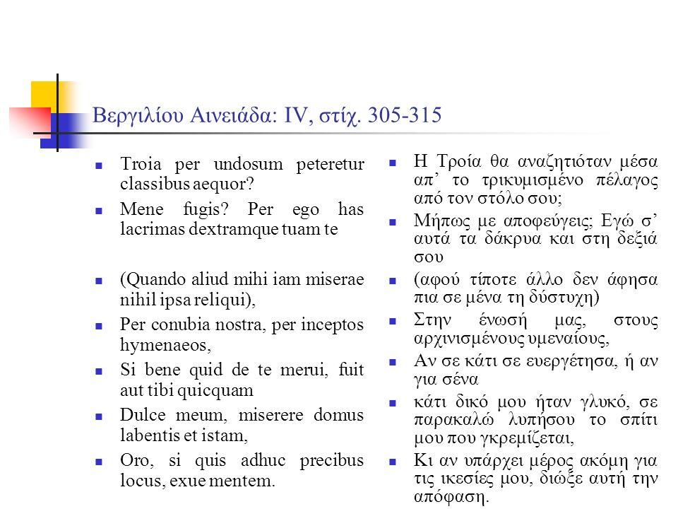 Βεργιλίου Αινειάδα: IV, στίχ. 305-315 Troia per undosum peteretur classibus aequor.