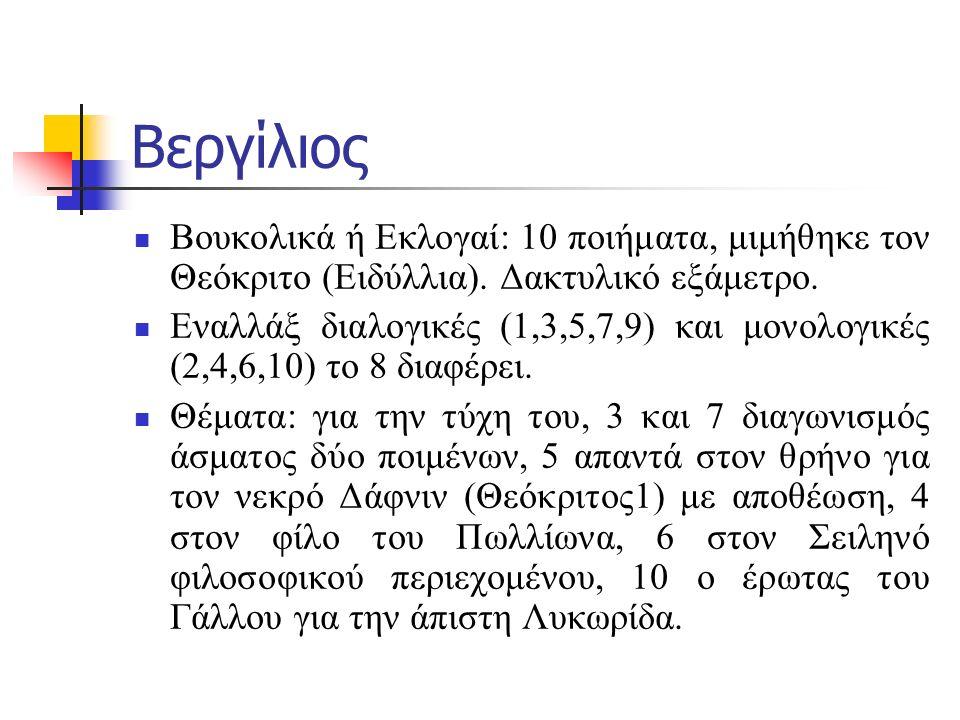 Βεργίλιος Βουκολικά ή Εκλογαί: 10 ποιήματα, μιμήθηκε τον Θεόκριτο (Ειδύλλια).