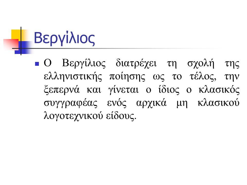 Βεργίλιος Η μίμηση του Θεόκριτου δεν είναι δουλική από τον Βιργίλιο.