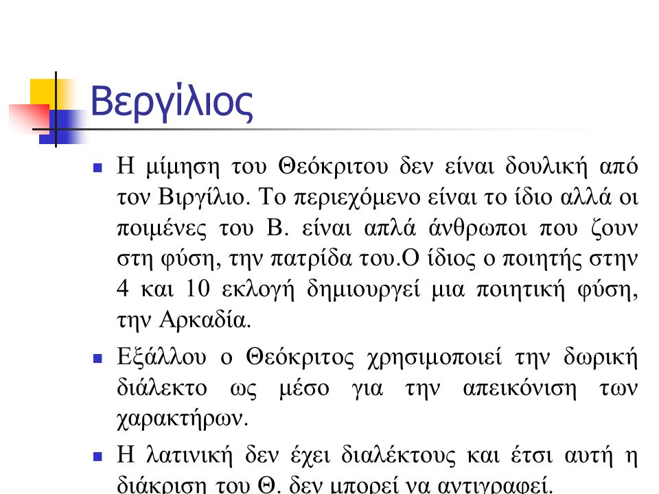 Βεργιλίου Αινειάδα: IV, στίχ.
