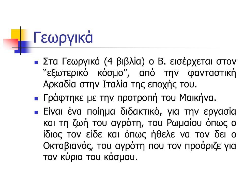 Γεωργικά Στα Γεωργικά (4 βιβλία) ο Β.