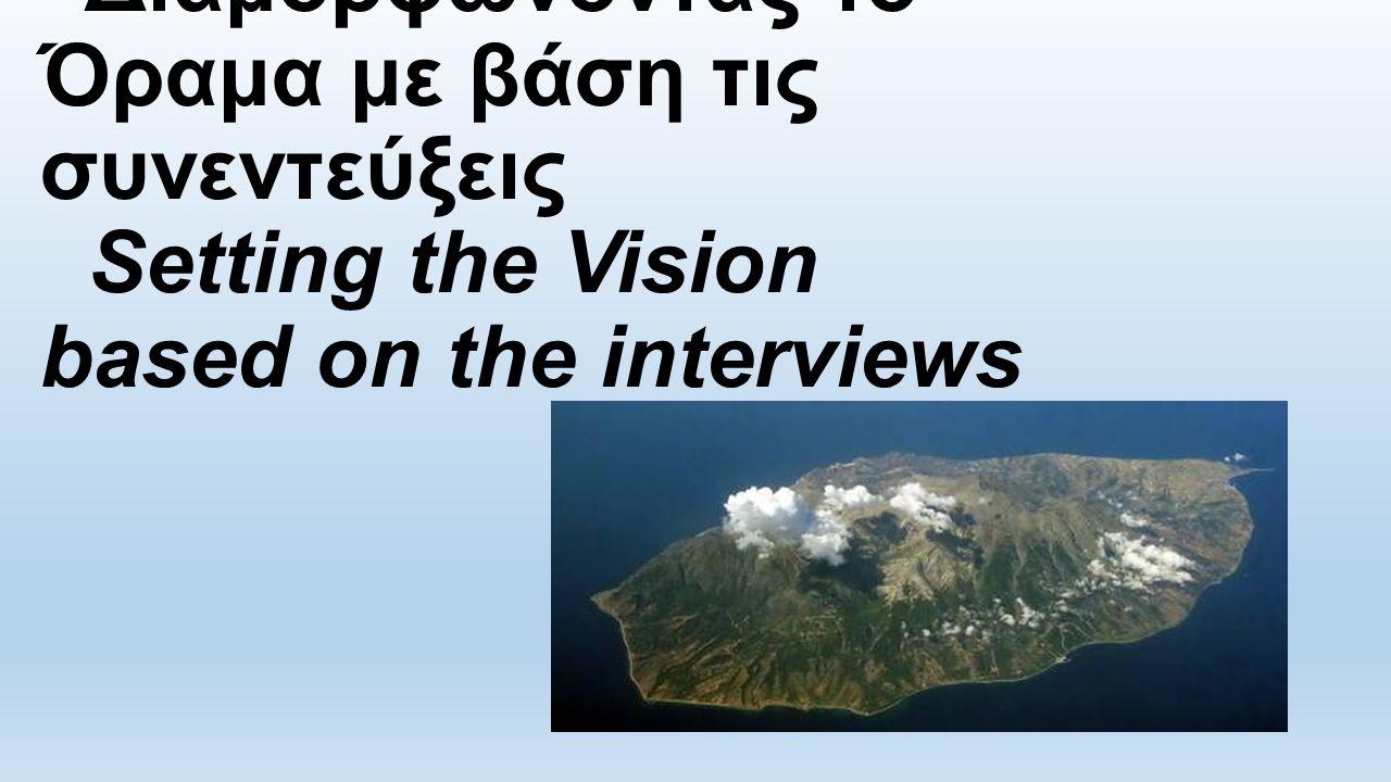 Διαμορφώνοντας το Όραμα με βάση τις συνεντεύξεις Setting the Vision based on the interviews