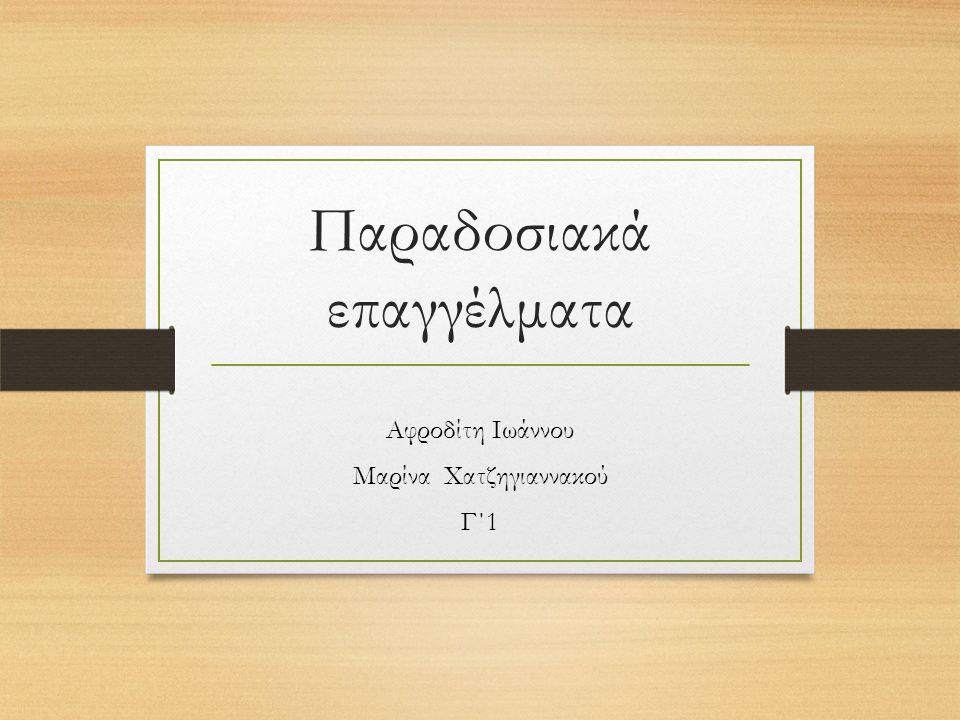 Παραδοσιακά επαγγέλματα Αφροδίτη Ιωάννου Μαρίνα Χατζηγιαννακού Γ΄1