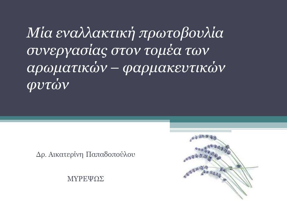 Μία εναλλακτική πρωτοβουλία συνεργασίας στον τομέα των αρωματικών – φαρμακευτικών φυτών Δρ.
