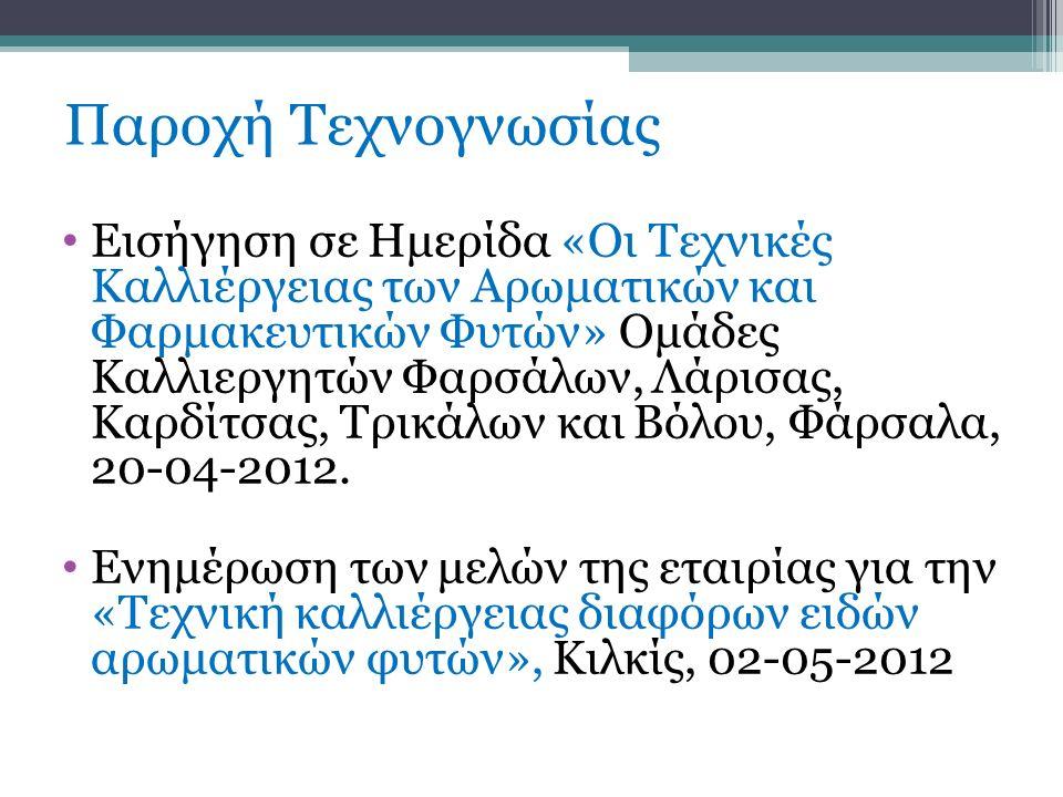 Παροχή Τεχνογνωσίας Εισήγηση σε Ημερίδα «Οι Τεχνικές Καλλιέργειας των Αρωματικών και Φαρμακευτικών Φυτών» Ομάδες Καλλιεργητών Φαρσάλων, Λάρισας, Καρδίτσας, Τρικάλων και Βόλου, Φάρσαλα, 20-04-2012.