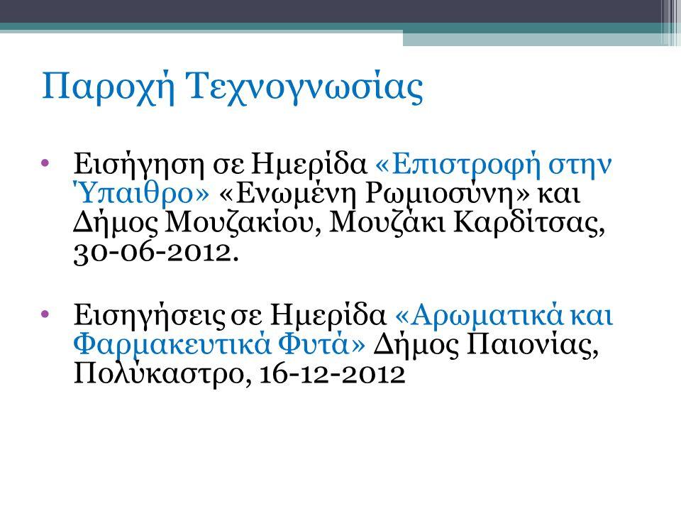 Εισήγηση σε Ημερίδα «Επιστροφή στην Ύπαιθρο» «Ενωμένη Ρωμιοσύνη» και Δήμος Μουζακίου, Μουζάκι Καρδίτσας, 30-06-2012.