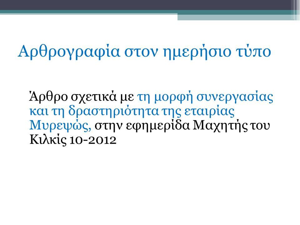 Αρθρογραφία στον ημερήσιο τύπο Άρθρο σχετικά με τη μορφή συνεργασίας και τη δραστηριότητα της εταιρίας Μυρεψώς, στην εφημερίδα Μαχητής του Κιλκίς 10-2012