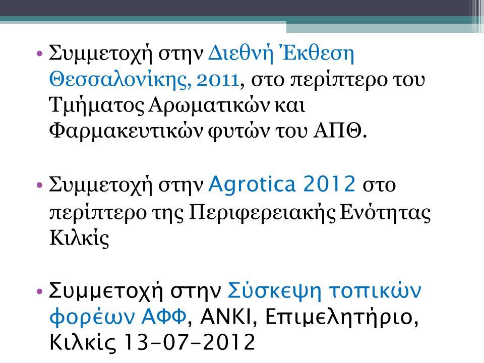 Συμμετοχή στην Διεθνή Έκθεση Θεσσαλονίκης, 2011, στο περίπτερο του Τμήματος Αρωματικών και Φαρμακευτικών φυτών του ΑΠΘ.