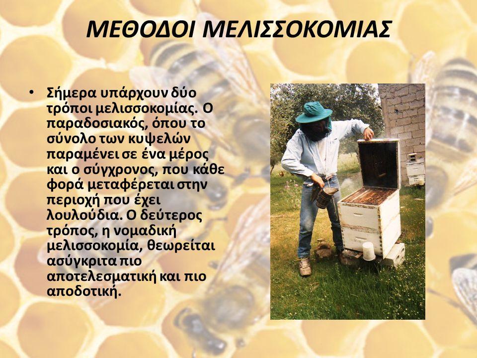 ΜΕΛΙΣΣΟΚΟΜΙΑ & ΒΙΟΜΗΧΑΝΙΑ Τη μεγαλύτερη ανάπτυξη τη γνώρισε η μελισσοκομία τα τελευταία εκατό χρόνια και ακόμη μεγαλύτερη τα τελευταία χρόνια μετά τον