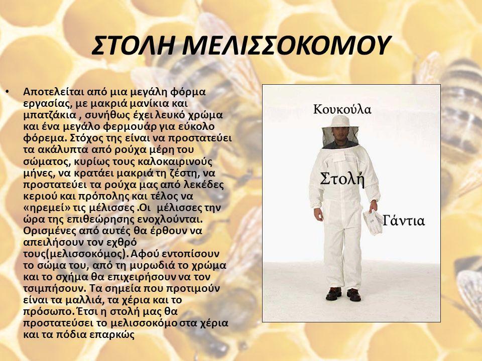 Η ΜΕΛΙΣΣΟΚΟΜΙΑ ΣΤΗΝ ΕΛΛΑΔΑ Στην Ελλάδα υπάρχουν περισσότερα από 60 σύλλογοι μελισσοκομίας Οι σύλλογοι μελισσοκομίας ενώνονται μαζί και σχηματίζουν την Ομοσπονδία Μελισσοκομικών Συλλόγων Ελλάδας.