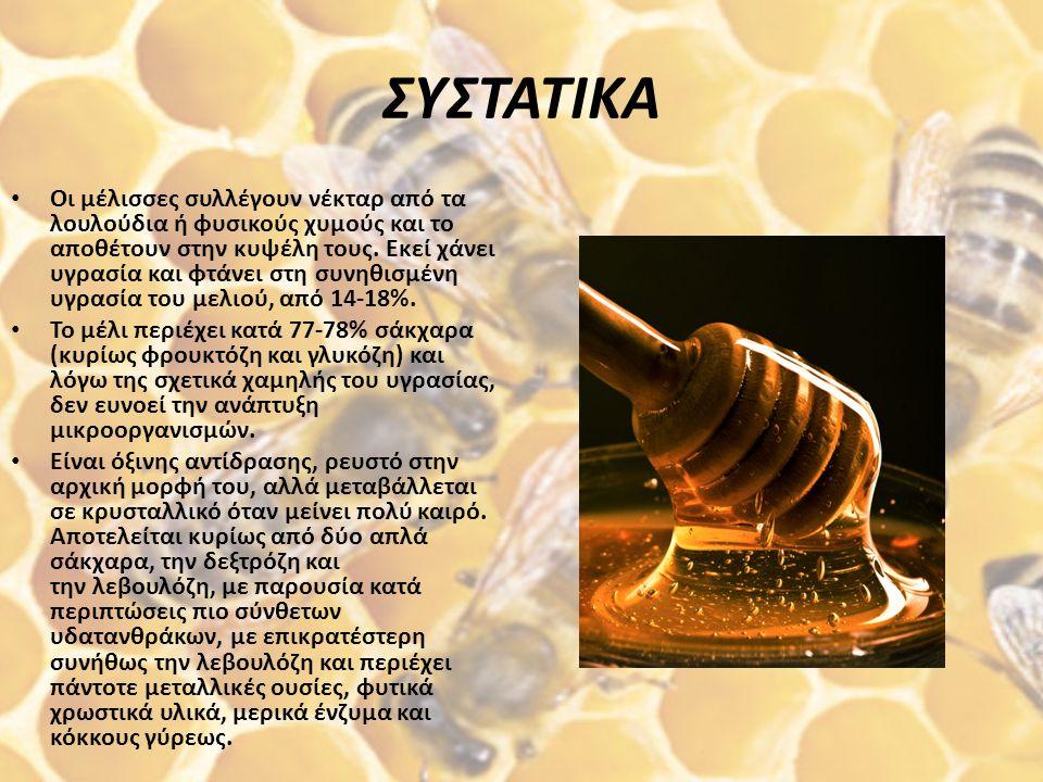 ΜΕΛΙ Το μέλι είναι ένα αρωματικό, ιξώδες, γλυκό υλικό που προέρχεται από το νέκταρ των φυτών, το οποίο μαζεύουν οι μέλισσες και το μεταβάλλουν για την τροφή τους σε ένα πυκνότερο υγρό και τελικά το αποθηκεύουν στις κηρήθρες τους.