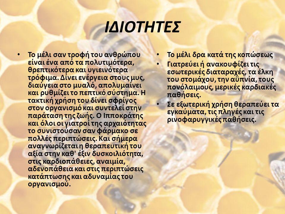 ΣΥΣΤΑΤΙΚΑ Οι μέλισσες συλλέγουν νέκταρ από τα λουλούδια ή φυσικούς χυμούς και το αποθέτουν στην κυψέλη τους. Εκεί χάνει υγρασία και φτάνει στη συνηθισ