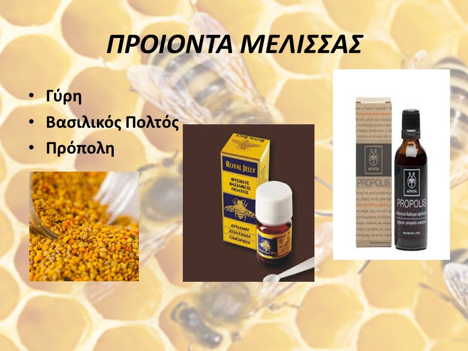 ΙΔΙΟΤΗΤΕΣ Το μέλι σαν τροφή του ανθρώπου είναι ένα από τα πολυτιμότερα, θρεπτικότερα και υγιεινότερα τρόφιμα. Δίνει ενέργεια στους μυς, διαύγεια στο μ
