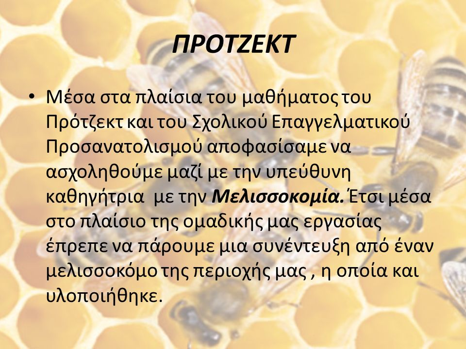 ΕΙΔΗ ΜΕΛΙΟΥ Πευκόμελο Μέλι ελάτης Μέλι καστανιάς Μέλι εσπεριδοειδών Μέλι θυμαρίσιο Μέλι Ερείκης